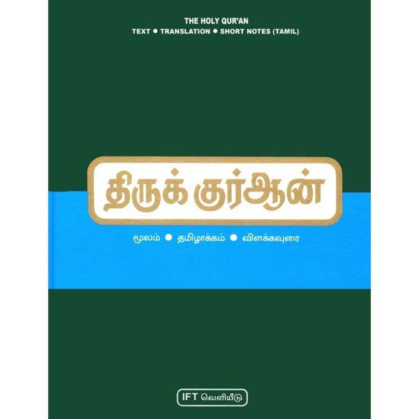 திருக்குர்ஆன் தமிழாக்கம் விளக்கவுரை