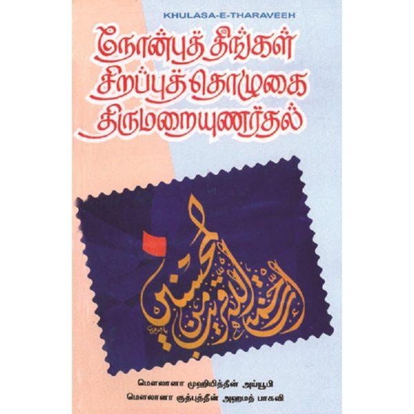 நோன்புத் திங்கள்