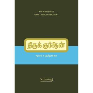 திருக்குர்ஆன் கையடக்கம்