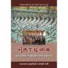 தொழுகை இஸ்லாத்தின் முழுமையான வழிபாடு