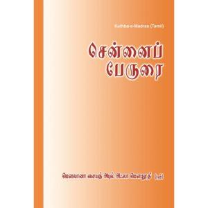சென்னைப் பேருரை