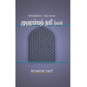 அகிலத்திற்கோர் அருட்கொடை முஹம்மத் நபி (ஸல்)