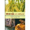 ஜகாத் கூட்டு விநியோகம்
