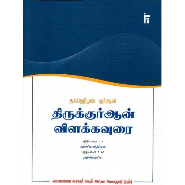 திருக்குர் விளக்கவுரை கஹஃப்