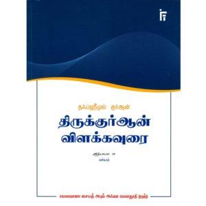 திருக்குர் விளக்கவுரை ·மர்யம்