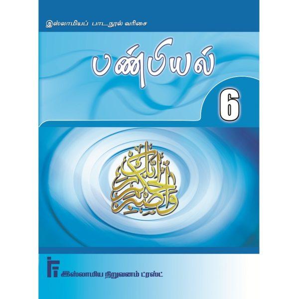பண்பியல் வகுப்பு - 6