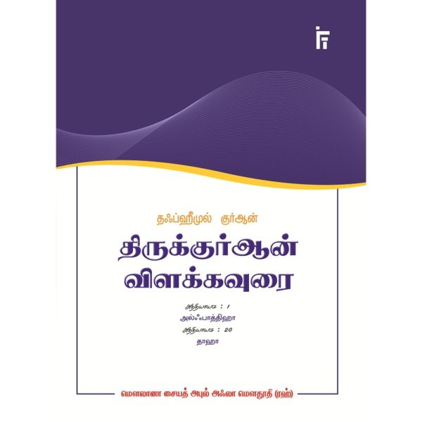 திருக்குர்ஆன் விளக்கவுரை - தாஹா