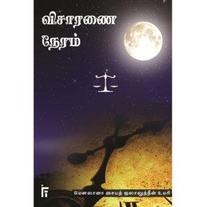 விசாரணை நேரம்