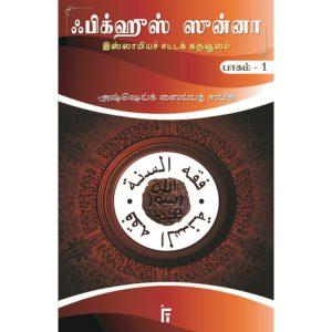 ஃபிக்ஹுஸ் ஸுன்னா - 1