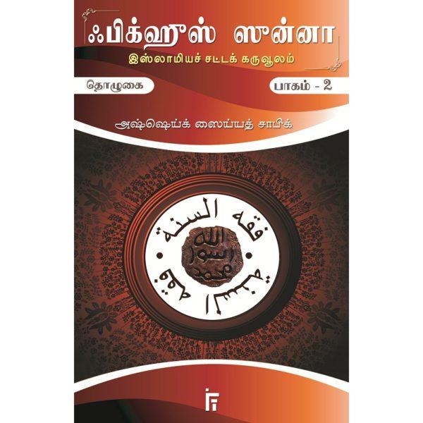 ஃபிக்ஹுஸ் ஸுன்னா - 2