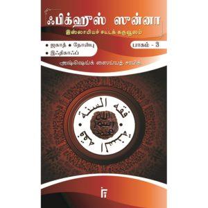 ஃபிக்ஹுஸ் ஸுன்னா - 3