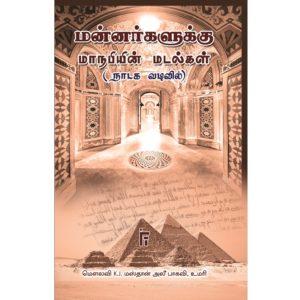 மன்னர்களுக்கு மாநபியின் மடல்கள்
