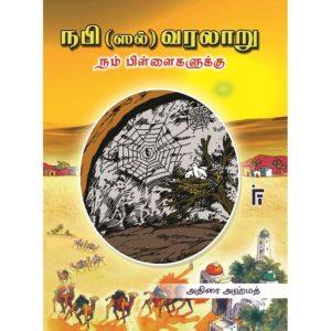 நபி (ஸல்) வரலாறு நம் பிள்ளைகளுக்கு