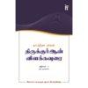 திருக்குர்ஆன் விளக்கவுரை - அல் அஃராஃப்