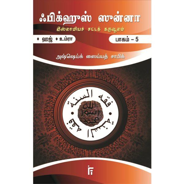 ஃபிக்ஹுஸ் ஸுன்னா - 5