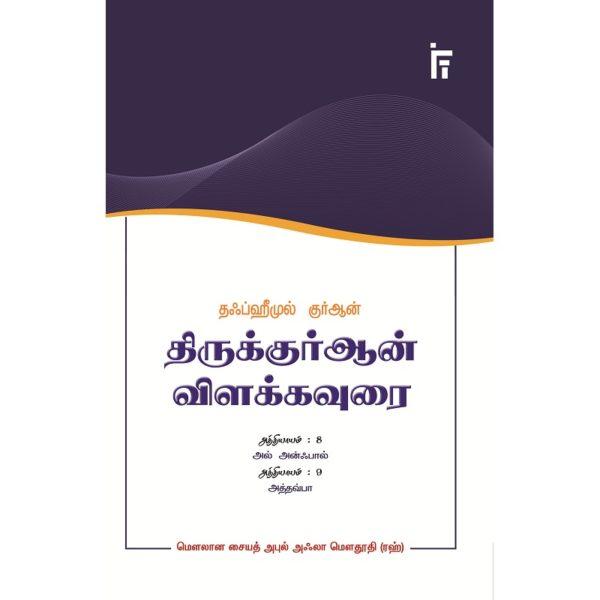 திருக்குர்ஆன் விளக்கவுரை - அத்தவ்பா