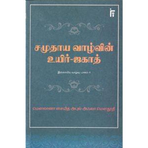 சமுதாய வாழ்வின் உயிர் ஜகாத்