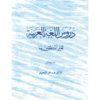 Arabic Reader Part I