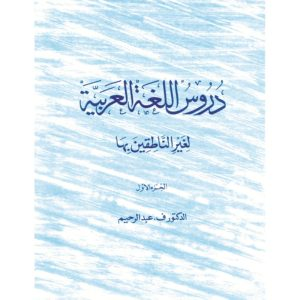 Arabic Reader Part I