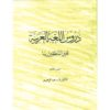 Arabic Reader Part III