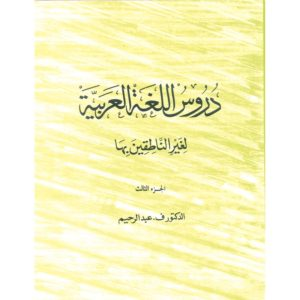 Arabic Reader Part III