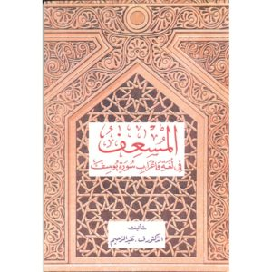 Surat Yusuf With Lexical and Grammatical annotation