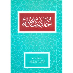 Ahadith Sahleh