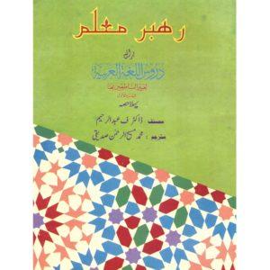 Rahabar - e - Muallim