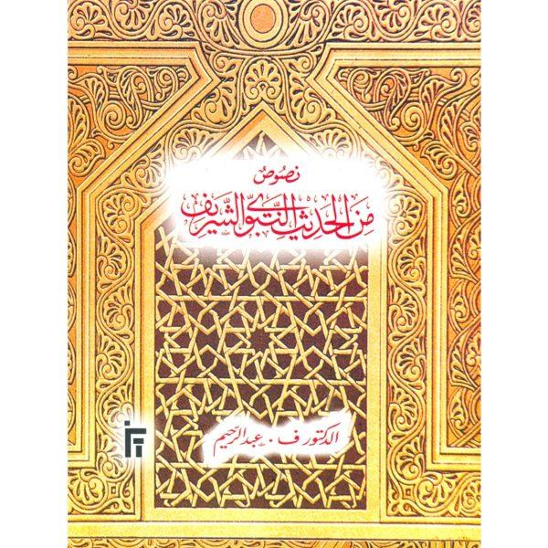 Hadith Text Book