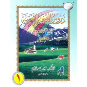 Arabic Reader For Children Vol - 1