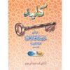 Khaleed Urdu Part I