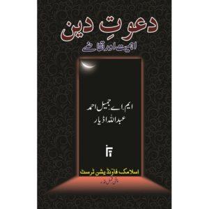 Dawaat-e-deen