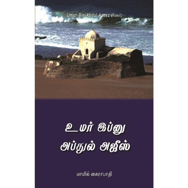 உமர் இப்னு அப்துல் அஜீஸ்