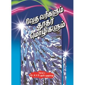வேதவரிகளும் தூதர் மொழிகளும் (Deluxe)