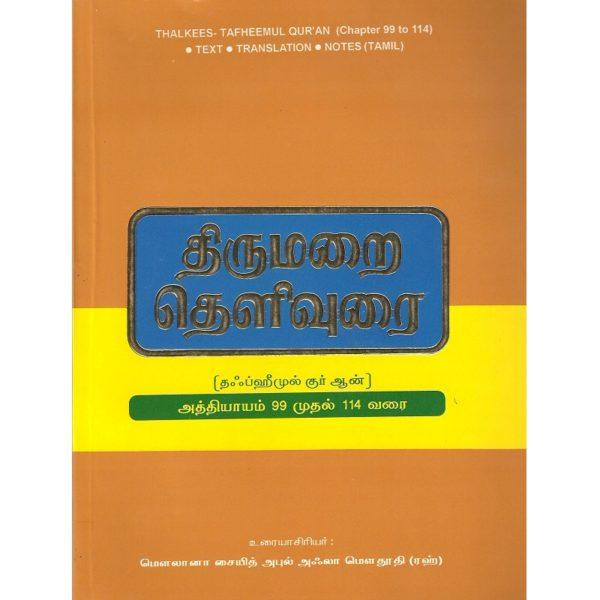 திருமறை தெளிவுரை (99-114)
