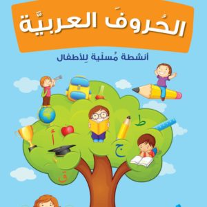 Learning Arabic Alphabet-Good Word Books-page-001