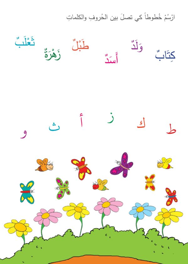 Learning Arabic Alphabet-Good Word Books-page-008