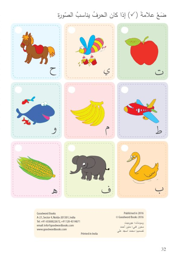 Learning Arabic Alphabet-Good Word Books-page-009