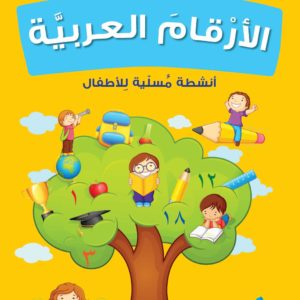 Learning Arabic Number-Good Word Books-page- (1)