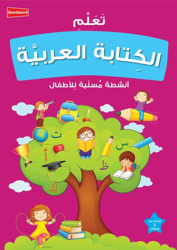 Learning Arabic writing Book-Good Word Bookspage-001