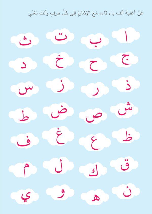 Learning Arabic writing Book-Good Word Bookspage-003
