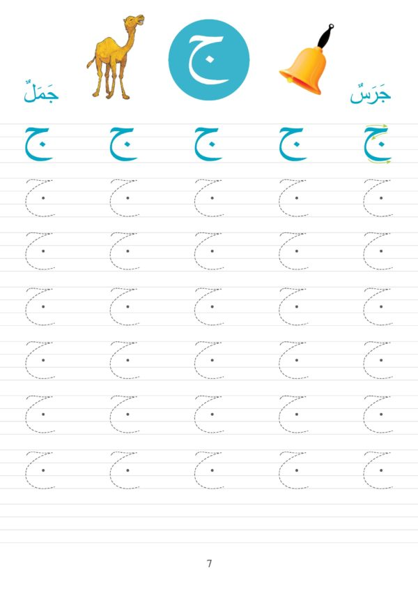 Learning Arabic writing Book-Good Word Bookspage-005