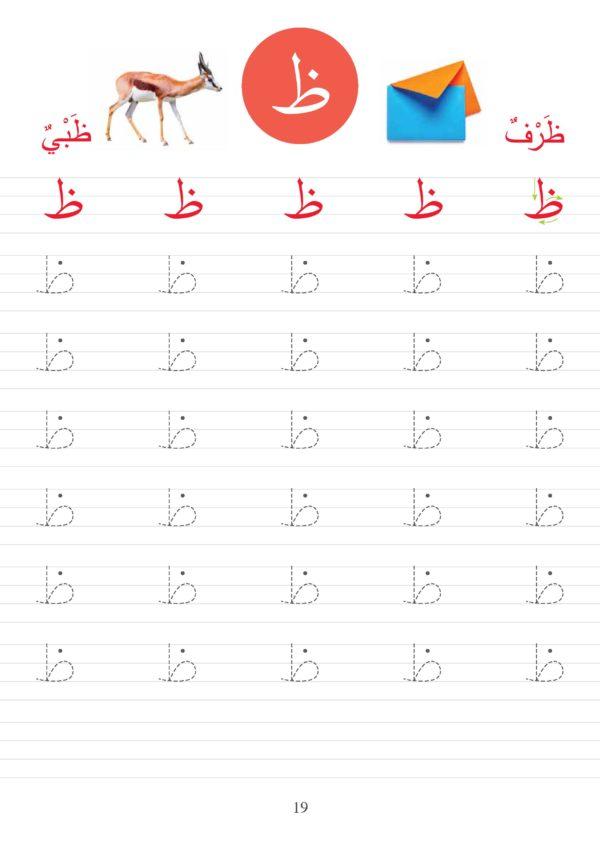 Learning Arabic writing Book-Good Word Bookspage-006