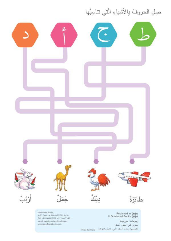 Learning Arabic writing Book-Good Word Bookspage-009