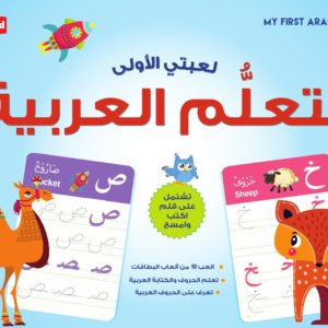 My First Arabic Game - Cards- Good Word Books -page 2
