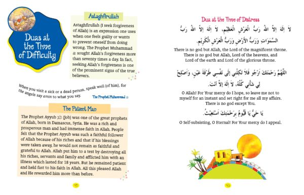 My first book of Dua(PB)-Good Word Books-page-(3)
