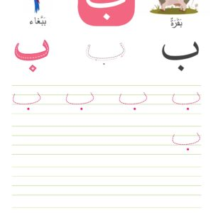 arabic alphabet-Good Word Books-page-(1)