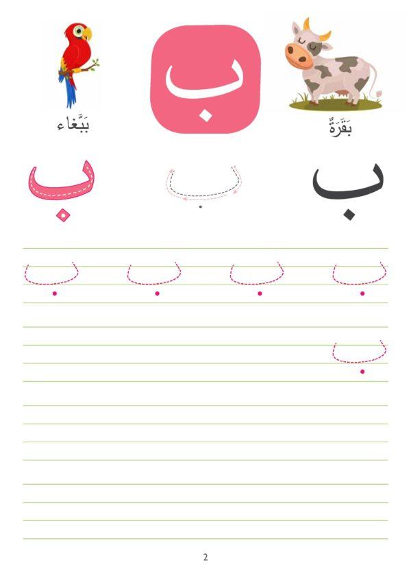 arabic alphabet-Good Word Books-page-(1)