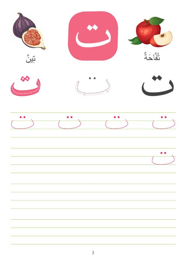 arabic alphabet-Good Word Books-page-(2)