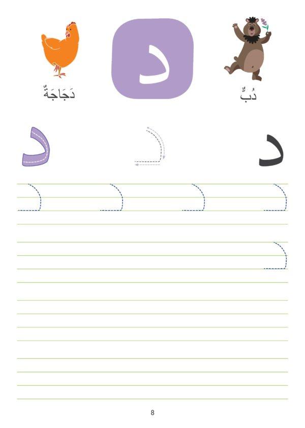 arabic alphabet-Good Word Books-page-(3)